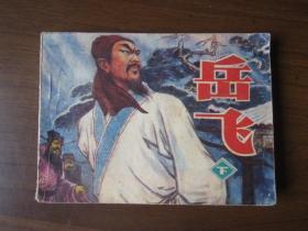 连环画:岳飞(下)(1982年第一版一次印刷)