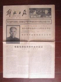 解放日报(1980年5月16日4开四版;刘少奇同志永垂不朽)