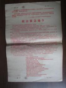 文革布告:联合紧急通令(关于在职返校的毕业生尽快返回原单位,就地闹革命)——上海工人革命造反总司令部等单位,1967年1月28日,8开