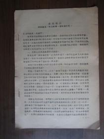 文革上海格致中学红卫兵经验汇报书(16开5页)