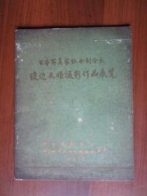日本写真家协会副会长渡边义雄摄影作品展览(1957年)