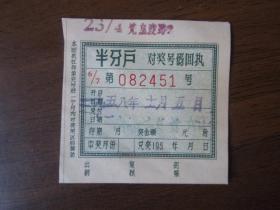 1958年上海梵皇渡路银行半分户对奖号码回执(背面有奖金支付标准)