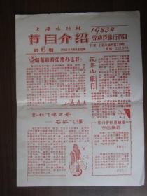 1983年上海旅行社劳动节旅行节目介绍(油印)