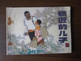 连环画:铁匠的儿子(1984年第1版1次印刷)