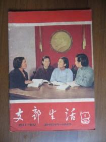 支部生活 上海1966年第4期(焦裕禄同志事迹介绍)