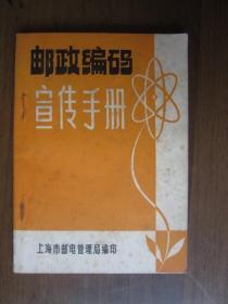 邮政编码宣传手册(毛主席、华国锋题词;上海市邮电管理局编印)