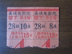 1958年3月15日美琪电影院门票(2张)