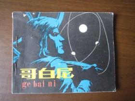 连环画:哥白尼(1982年第一版一次印刷)