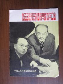 1978年德意志联邦共和国钢琴家康塔尔斯基兄弟访华演出节目单