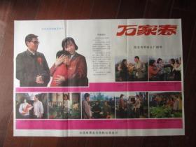老电影海报:万家春(陇剧戏曲艺术片,西安电影制片厂摄制,2开)