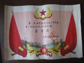 1980年上海市第六十一中学演讲比赛一等奖奖状(8开)