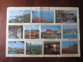 年画 宣传画:北京颐和园(上海人民美术出版社出版,1982年7月第一版一次印刷;二开)