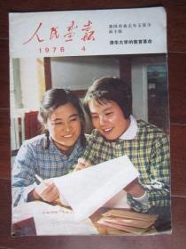 人民画报(1976年第4期;清华大学的教育革命)