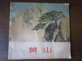 彩色连环画:黄山(1957年第一版一次印刷)