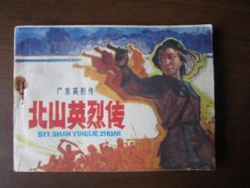 连环画:北山英烈传(广东英烈传,1984年 第一版一次印刷)