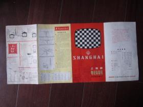 文革上海广播器材厂出品上海牌电视接收机说明书