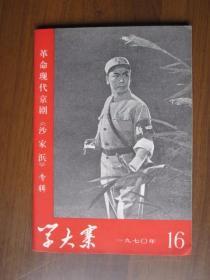 农村政治宣传材料:学大寨(1970年第16期;革命现代京剧《沙家浜》专辑)