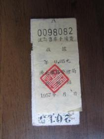 1957年火车票:徐州至韩庄(上面贴济南铁路管理局徐州站流动售票手续费收据5分)
