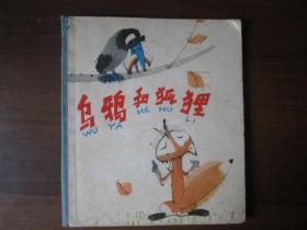 彩色连环画:乌鸦和狐狸(1978年第一版一次印刷,精装本)