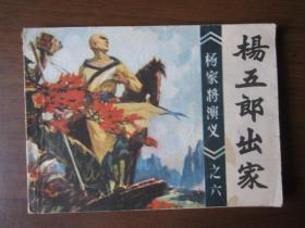 连环画:杨五郎出家(《杨家将演义》之六,1982年第一版一次印刷)