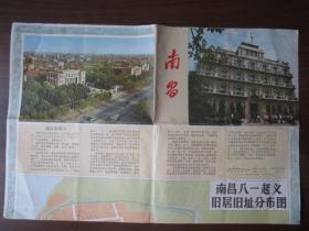 南昌交通图(有南昌八一起义旧居旧址分布图,4开,1977年7月第一版一次印刷)