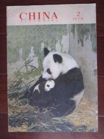 人民画报(1979年第2期 英文版)