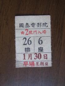 1955年上海市国泰电影院电影票(票价:4000元)