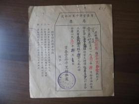1950年6月上海首善堂昇平里经租处房票(房租收据,贴印花税票)