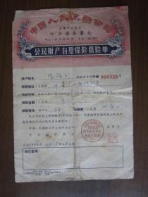 1958年中国人民保险公司公民财产自愿保险保险单(上海市分公司中华路办事处)