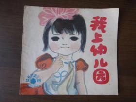 彩色连环画:我上幼儿园(1979年第一版一次印刷)