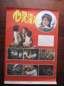 老电影海报:心灵深处(北京电影制片厂摄制,刘晓庆主演,二开)