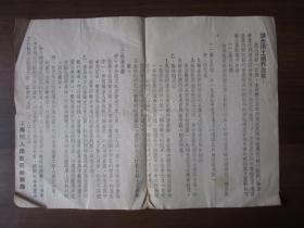 1950年上海市人民政府税务局给全市工商界的公告(从八月一日起,举行全市印花税及临时商业税检查;检查要点说明)