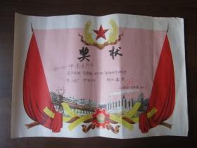 """1983年上海市第六十一中学""""学雷锋,创三好""""积极分子奖状(8开)"""