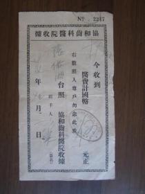 民国27年上海辣斐德路协和齿科医院收据