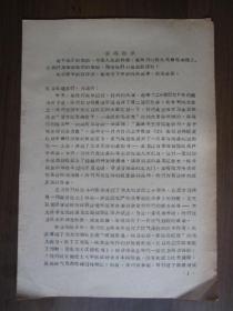 文革上海市光明中学学习金训华到农村去接受贫下中农再教育倡议书