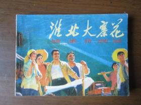 连环画:淮北大寨花(1977年第1版1次印刷)