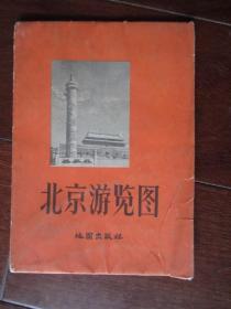 北京游览图(1957年第一版一次印刷,2开)