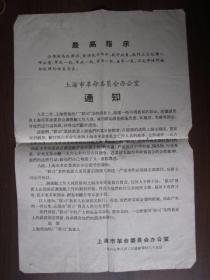 文革布告:上海市革命委员会办公室通知 1967年8月(8开)