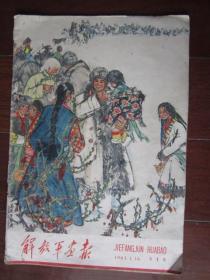 解放军画报(1963年1月16日,第1期)