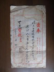 1950年上海南苏州路617号徐锦记运输车行发奉(毛笔书写,贴印花税票13枚)