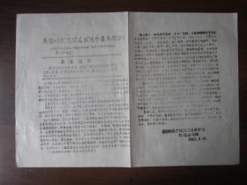 """文革油印传单:是谁对抗""""先破后立""""这个最高指示(贵阳师范学院地理系教职员红旗战斗组 1966年9月21日)"""