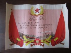 """1982年上海市第六十一中学""""学雷锋,创三好""""积极分子奖状"""