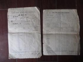 民国31年上海市励志英文学校学生功课报告单2张(两张都是同一人的)