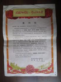 1973年春节河北省革命委员会、河北省军区给全省烈属、军属、革命残废军人、复员退伍军人的慰问信(8开)