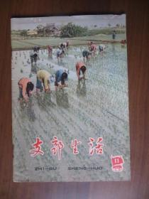 支部生活 上海1966年第11期(封面:上海郊区奉贤县庄行公社的社员正在插双季早稻秧苗)