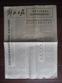 解放日报(1976年9月21日,4开8版全;世界多个国家总统唁电沉痛哀悼毛主席逝世)