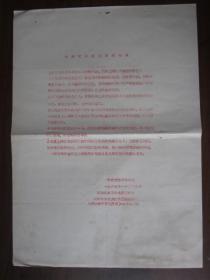 文革传单:中央文革五点紧急指示——同济大学、上海冶金学校战斗队翻印