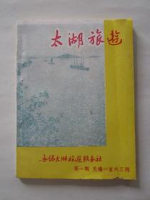 太湖旅游 第一辑(1980年初版,有二十多页关于上海、无锡的产品广告)