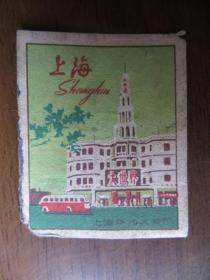 早期上海华光火柴厂老火花:上海大世界