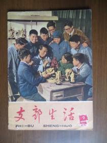 """支部生活 上海1966年第9期(封面:上海工艺美术研究室黄杨木雕小组的同志在研究""""焦裕禄""""木雕草图)"""